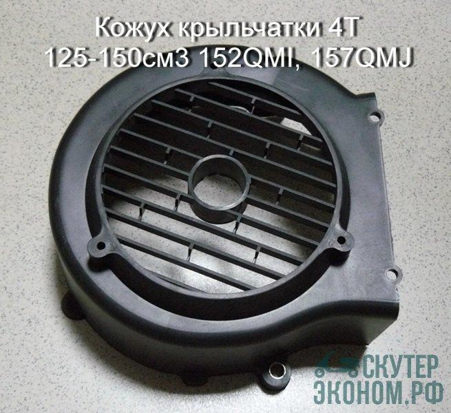 Кожух крыльчатки 4T 125-150см3 152QMI, 157QMJ