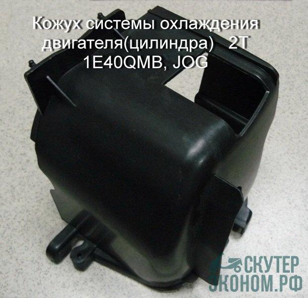 Кожух системы охлаждения двигателя(цилиндра)   2T 1E40QMB, JOG