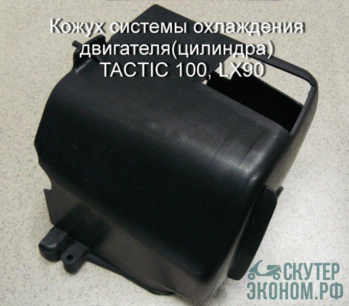 Кожух системы охлаждения двигателя(цилиндра)  TAСTIС 100, LX90