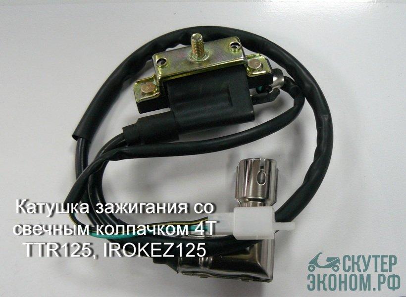 Катушка зажигания со свечным колпачком 4Т TTR125, IROKEZ125