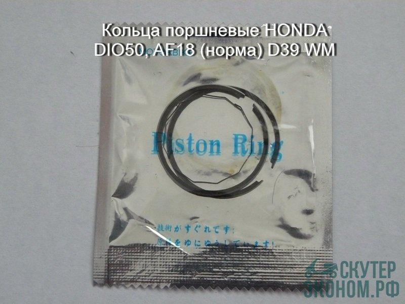 Кольца поршневые HONDA DIO50, AF18 (норма) D39 WM