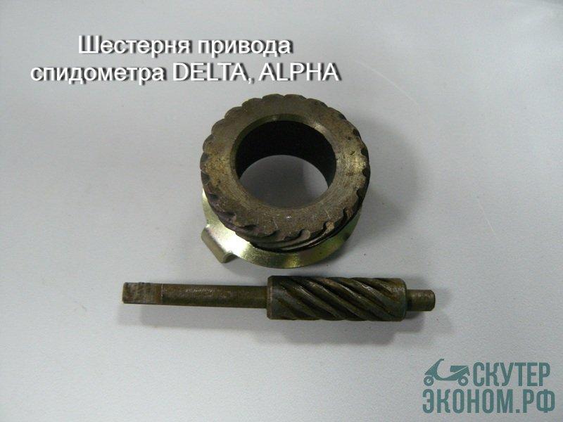 Шестерня привода спидометра DELTA, ALPHA