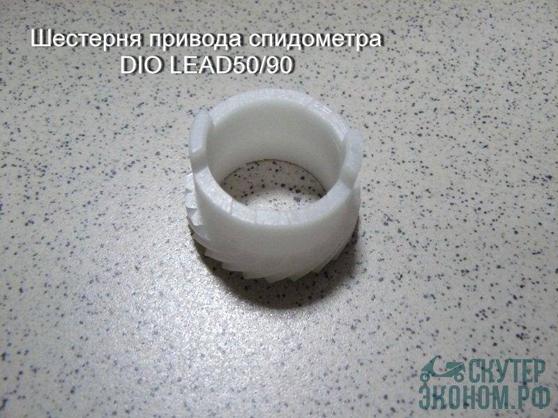 Шестерня привода спидометра DIO LEAD50/90