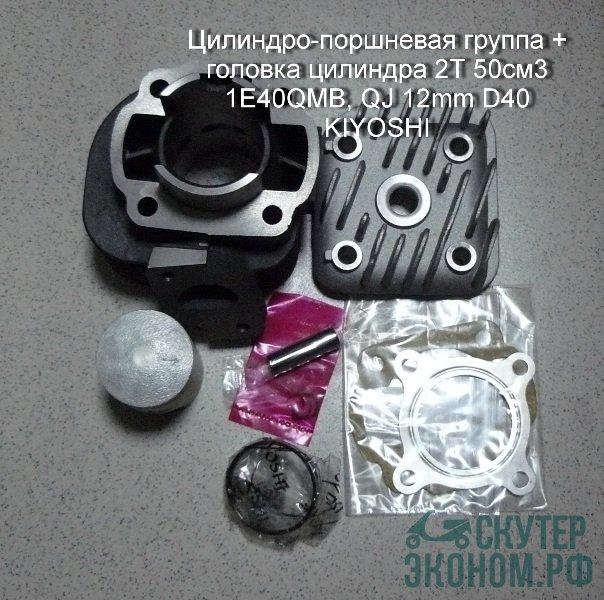 Цилиндро-поршневая группа + головка цилиндра 2Т 50см3 1E40QMB, Stels 12mm D40 KIYOSHI