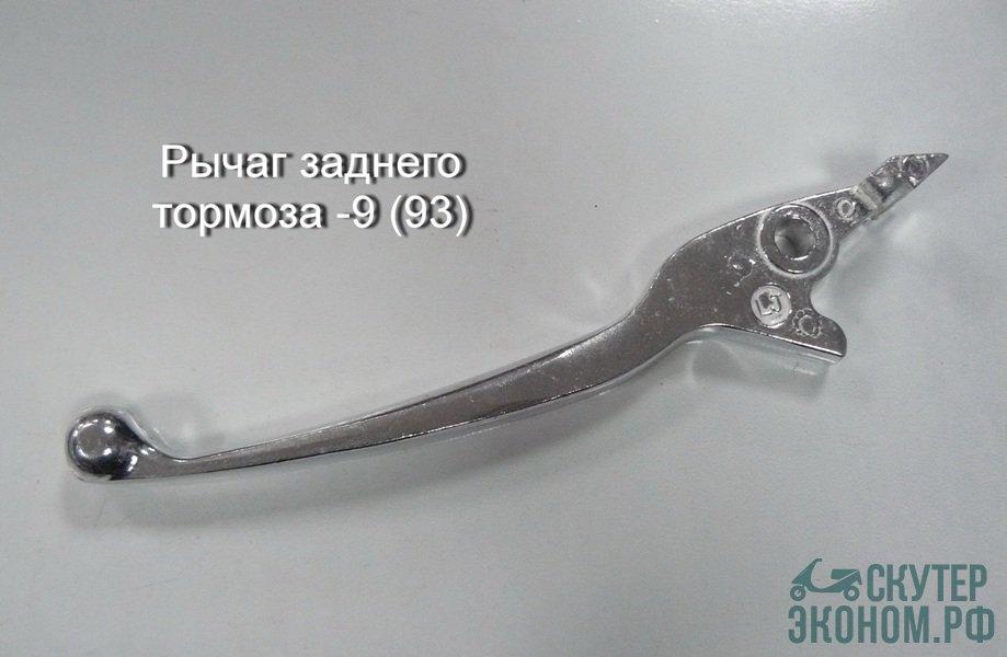 Рычаг тормоза заднего -9 (93)
