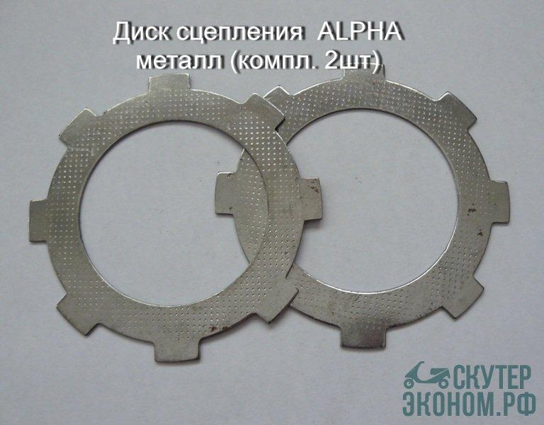 Диск сцепления  ALPHA металл (компл. 2шт)