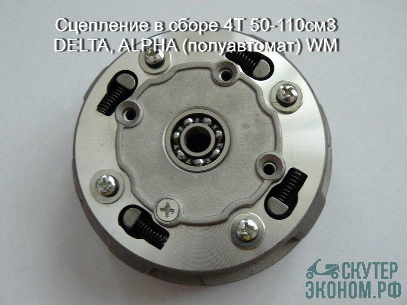 Сцепление в сборе 4Т 50-110см3 DELTA, ALPHA (полуавтомат)
