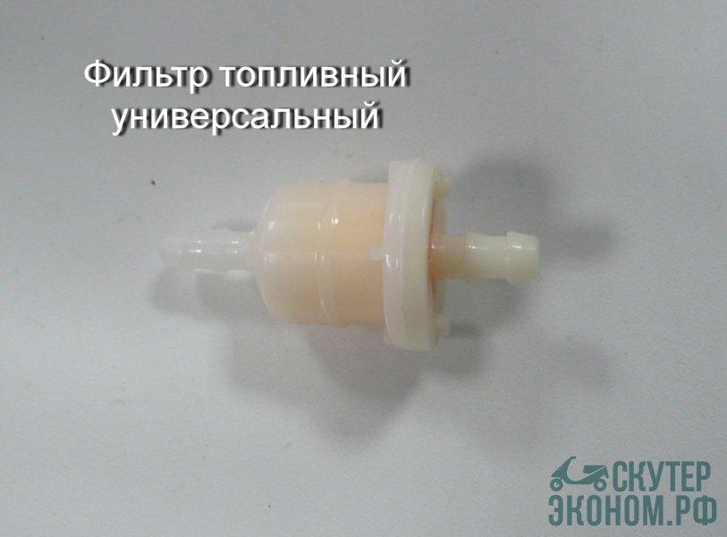 Фильтр топливный универсальный тип 1