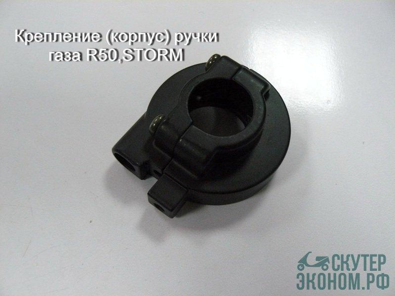 Крепление (корпус) ручки газа R50,STORM
