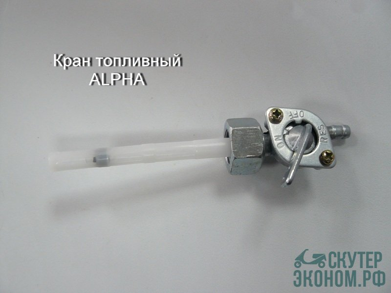 Кран топливный ALPHA