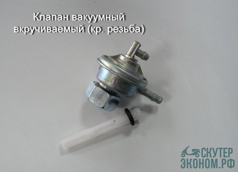 Клапан, кран вакуумный вкручиваемый (кр. резьба)Кран топливный вакуумный DI ...