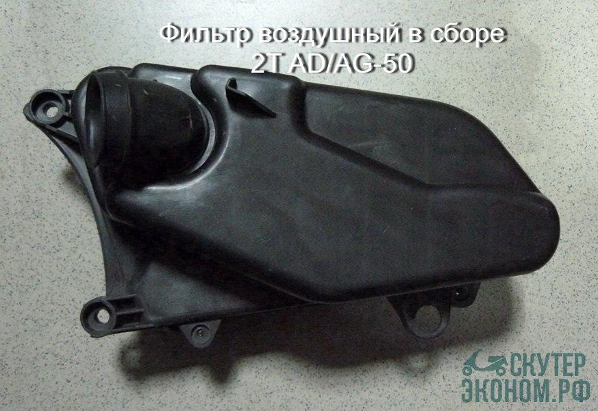 Фильтр воздушный в сборе 2T AD/AG-50