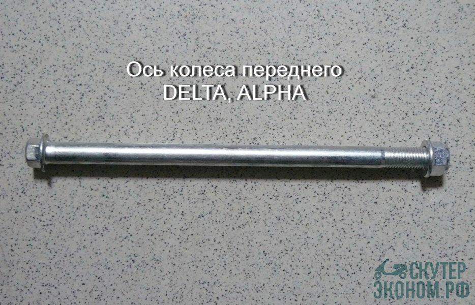 Ось колеса переднего DELTA, ALPHA