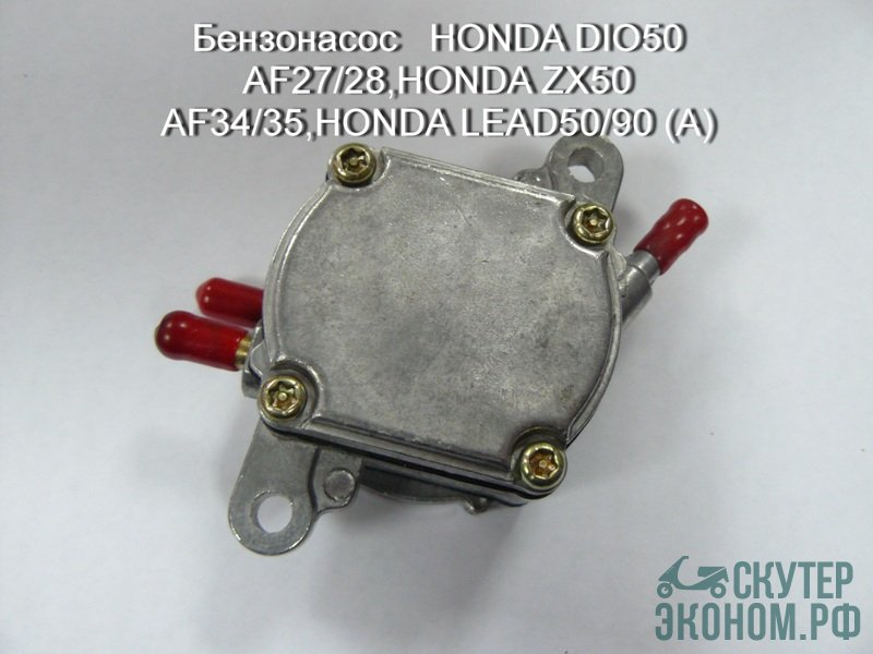 Бензонасос   HONDA DIO50 AF27/28,HONDA ZX50 AF34/35,HONDA LEAD50/90 (A)