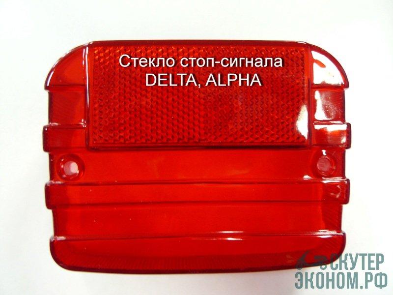 Стекло стоп-сигнала  DELTA, ALPHA