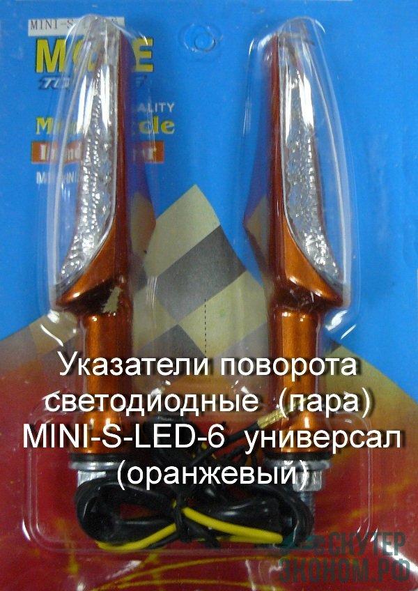 Указатели поворота  светодиодные  (пара)  MINI-S-LED-6  универсал (оранжевый)