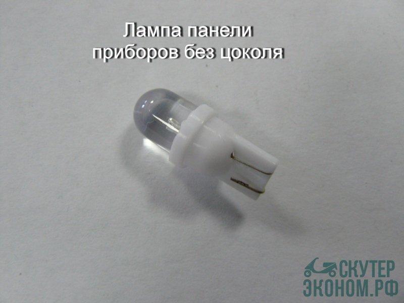 Лампа панели приборов без цоколя