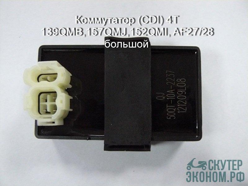 Коммутатор (CDI) 4T 139QMB,157QMJ,152QMI, AF27/28 большой