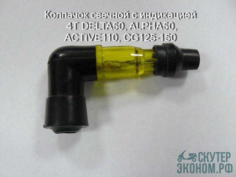 Колпачок свечной с индикацией 4Т DELTA50, ALPHA50, ACTIVE110, CG125-150