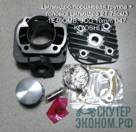 Цилиндро-поршневая группа + головка цилиндра 2Т 75см3 1E40QMB, Jog 10mm D47 KIYOSHI