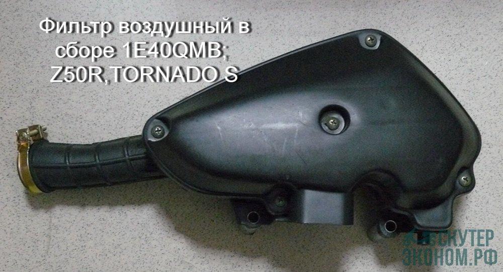 Фильтр воздушный в сборе 1E40QMB;  Z50R,TORNADO S,