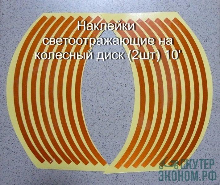 Наклейки светоотражающие на колесный диск (2шт) 10'