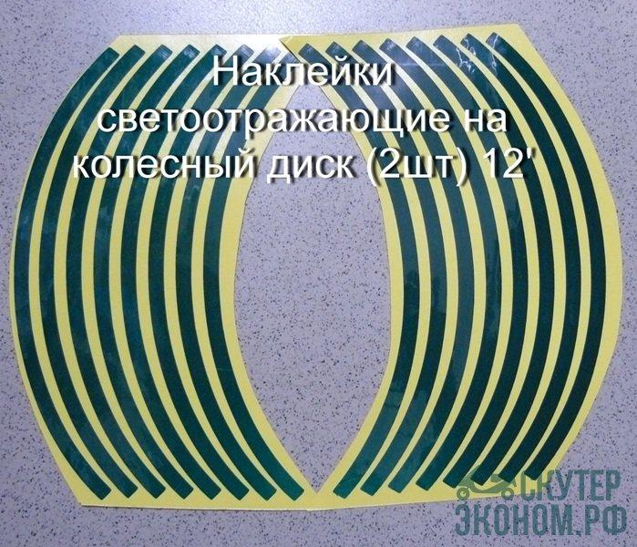 Наклейки светоотражающие на колесный диск (2шт) 12'