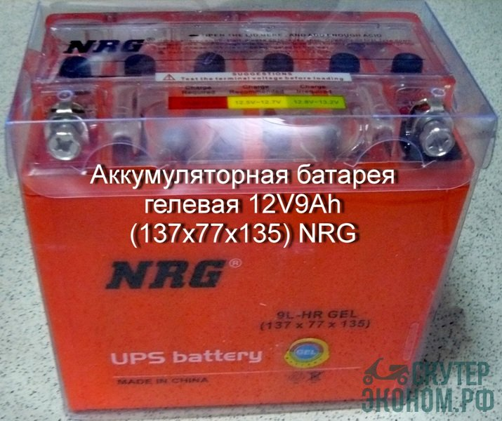 Аккумуляторная батарея гелевая 12V9Ah (137х77х135) NRG