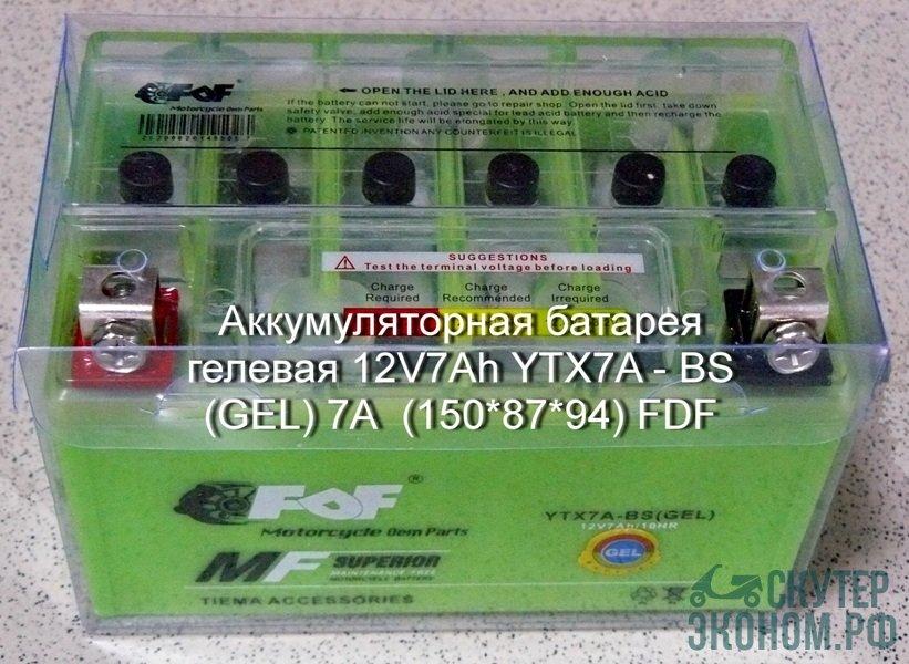 Аккумуляторная батарея гелевая 12V7Ah YTX7A - BS (GEL) 7А  (150*87*94) FDF