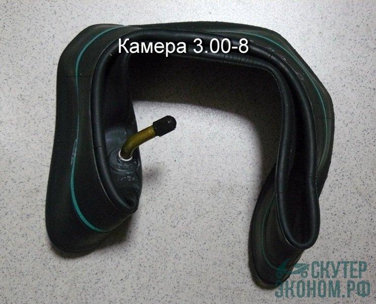 Камера 3.00-8