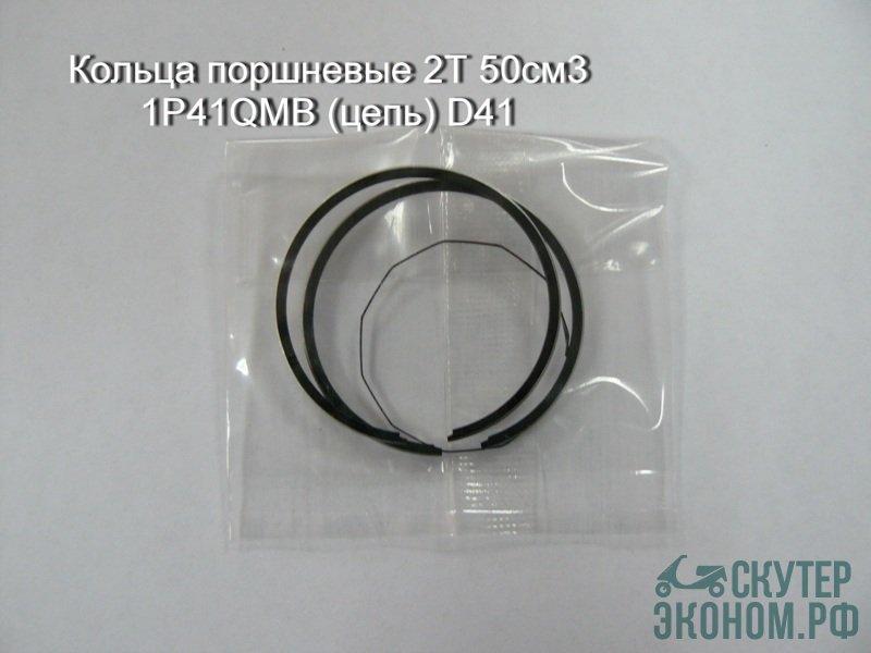 Кольца поршневые 2Т 50см3 1P41QMB (цепь) D41