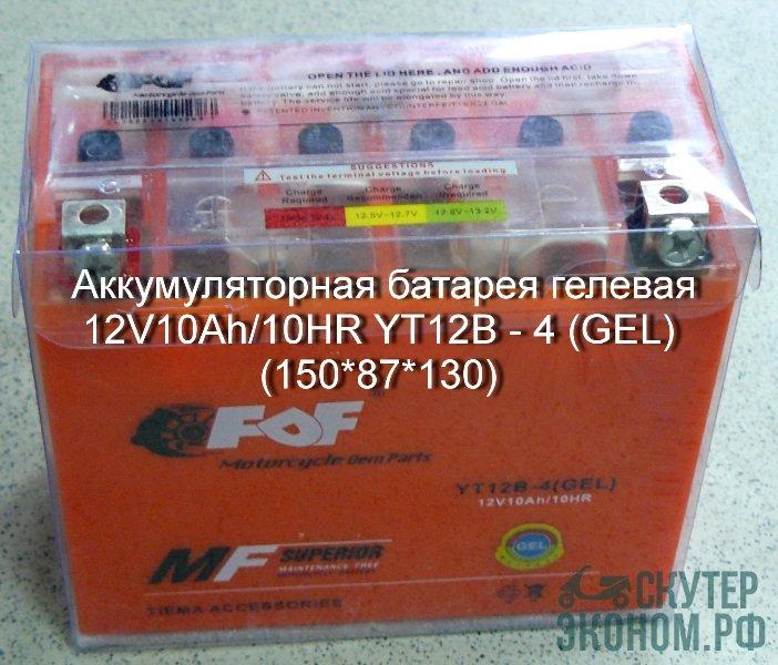 Аккумуляторная батарея гелевая 12V10Аh/10HR YT12B - 4 (GEL)  (150*87*130)