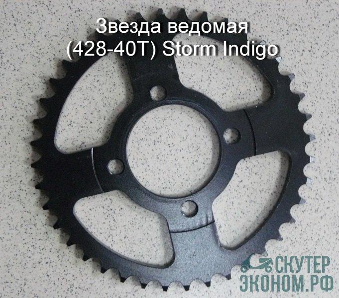 Звезда ведомая (428-40T) Storm Indigo