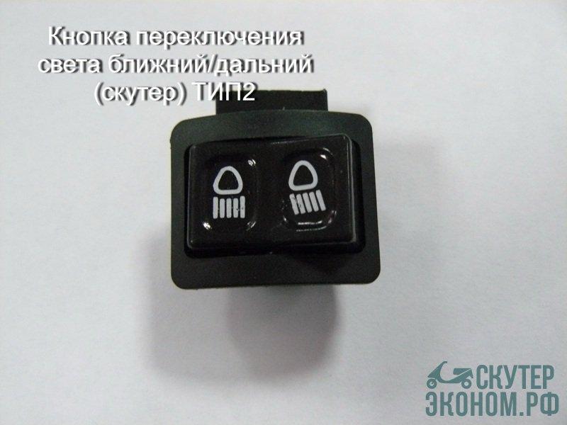 Кнопка переключения света ближний/дальний (скутер) ТИП2