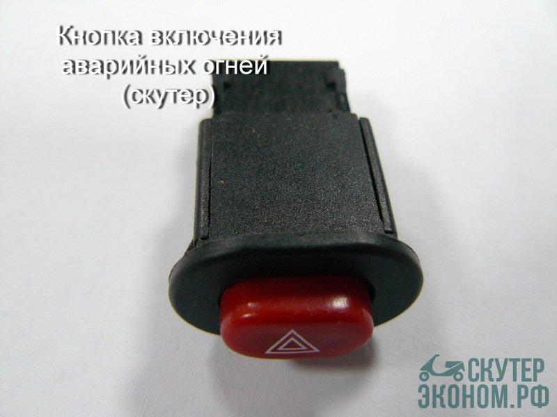Кнопка включения аварийных огней (скутер)