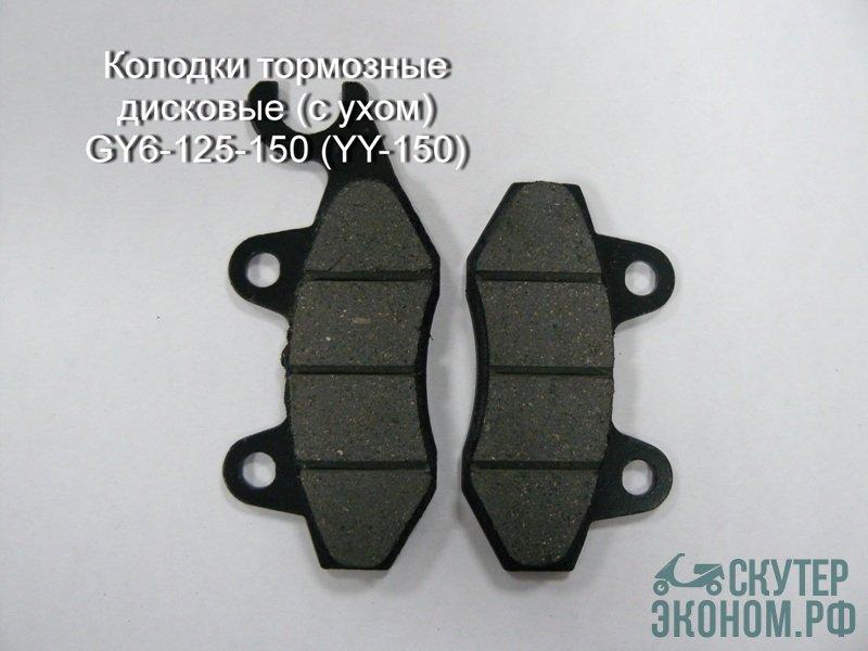Колодки тормозные дисковые (с ухом) GY6-125-150 (YY-150)