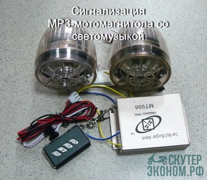 Сигнализация MP3-мотомагнитола со светомузыкой