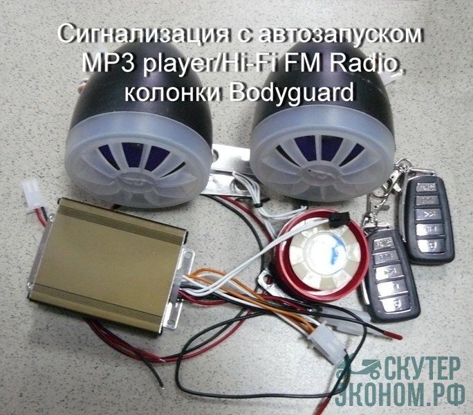 Сигнализация с автозапуском MP3 player/Hi-Fi FM Radio, колонки Bodyguard