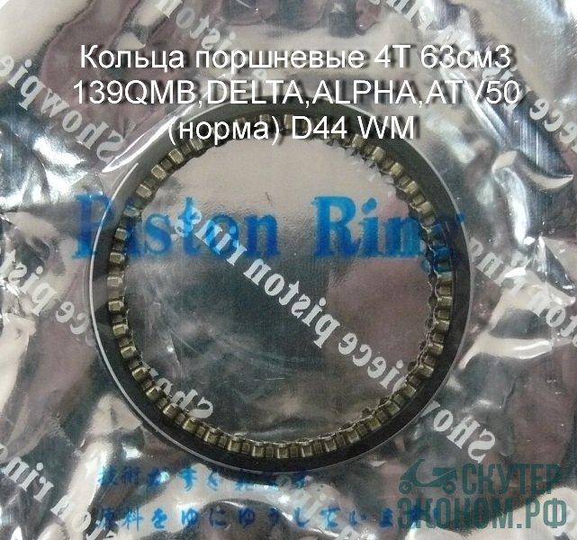 Кольца поршневые 4Т 63см3 139QMB,DELTA,ALPHA,ATV50 (норма) D44 WM