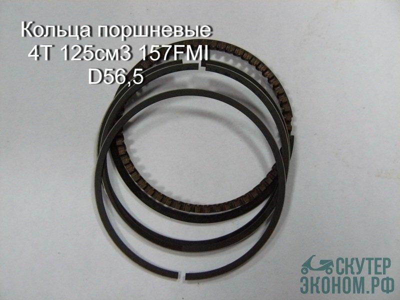 Кольца поршневые 4Т 125см3 157FMI D56,5