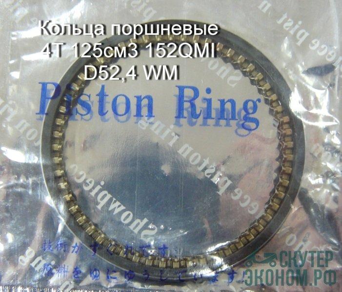 Кольца поршневые 4Т 125см3 152QMI D52,4 WM