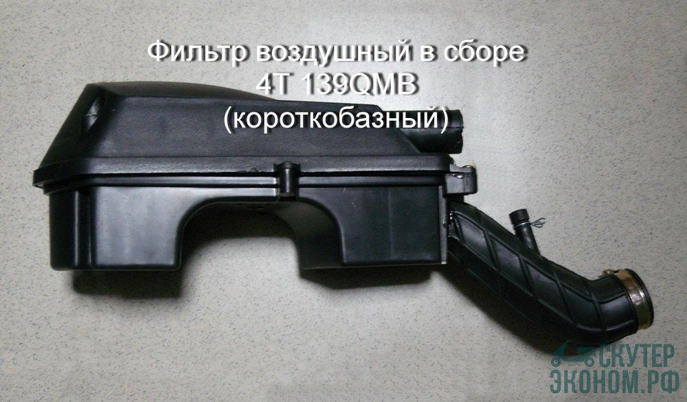 Фильтр воздушный в сборе 4Т 139QMB (короткобазный)