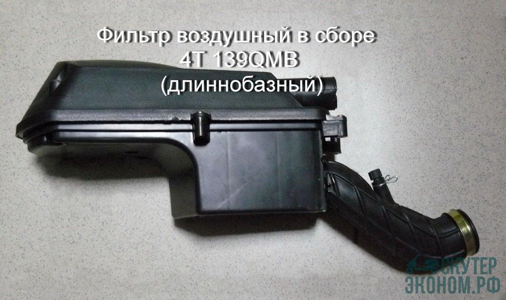 Фильтр воздушный в сборе 4Т 139QMB (длиннобазный) 12-14