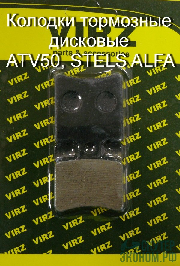 Колодки тормозные дисковые ATV50, STELS ALFA