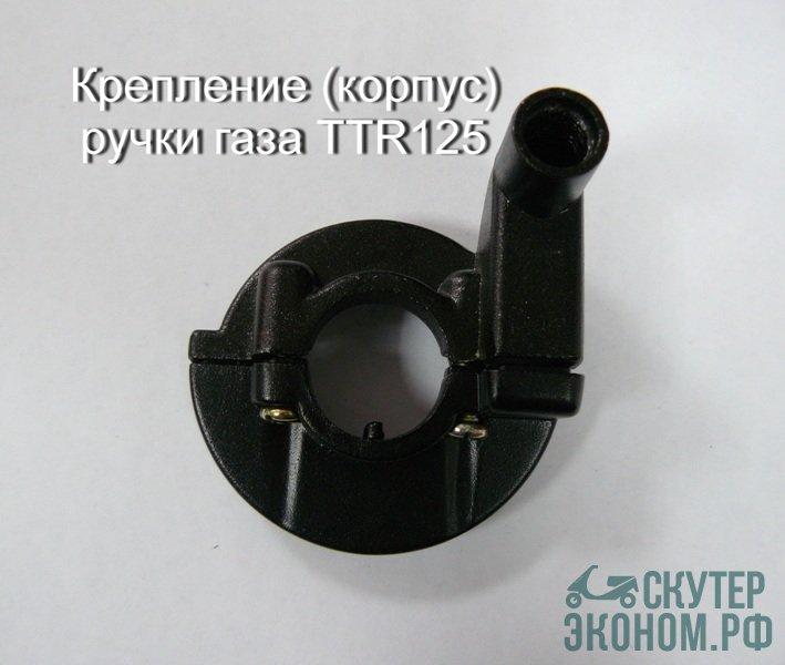 Крепление (корпус) ручки газа TTR125