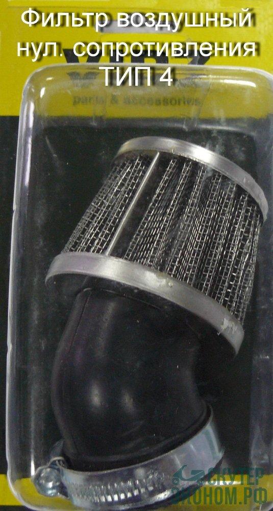 Фильтр воздушный нул. сопротивления ТИП 4