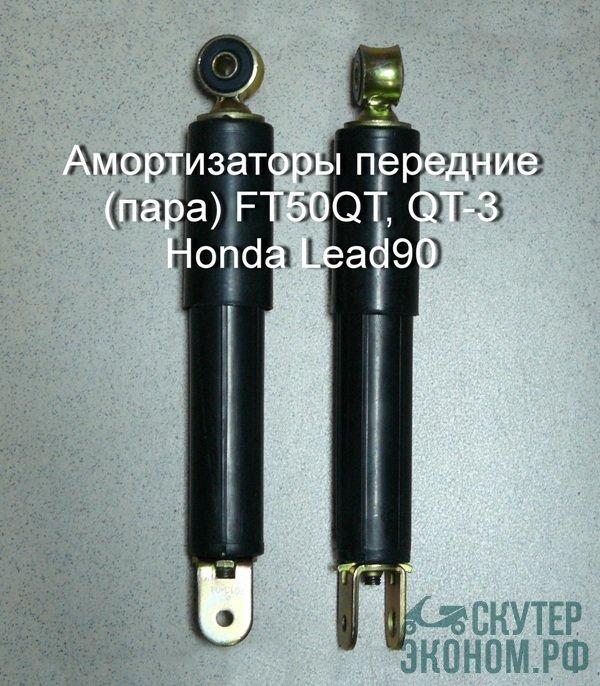 Амортизаторы передние (пара) FT50QT, QT-3 Honda Lead90