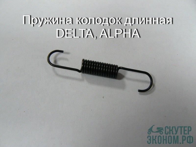 Пружина колодок длинная DELTA, ALPHA
