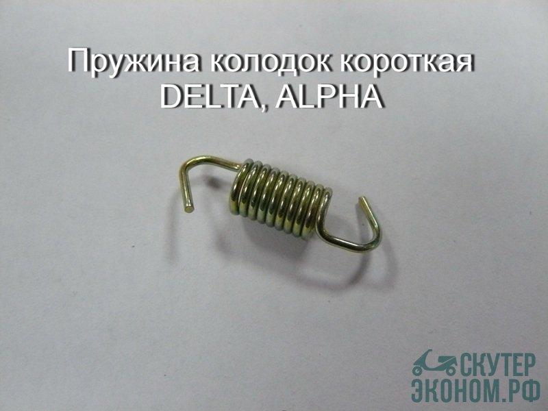Пружина колодок короткая DELTA, ALPHA