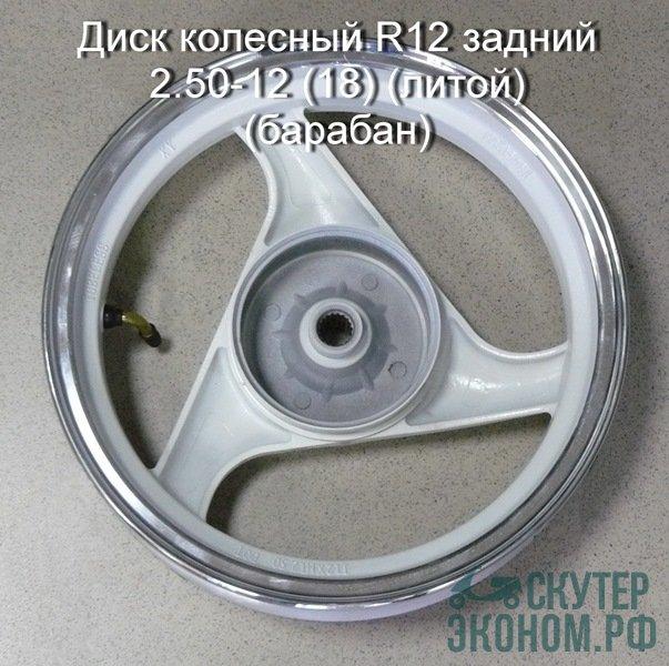 Диск колесный R12 задний 2.50-12 (18) (литой) (барабан)